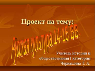 Проект на тему: Учитель истории и обществознания I категории Черкашина Т. А.