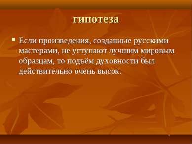 гипотеза Если произведения, созданные русскими мастерами, не уступают лучшим ...