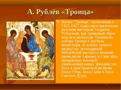 """А. Рублёв «Троица» Икона """"Троица"""", написанная в 1425-1427 годах прославленным..."""