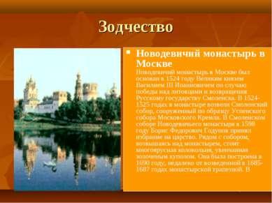 Зодчество Новодевичий монастырь в Москве Новодевичий монастырь в Москве был о...
