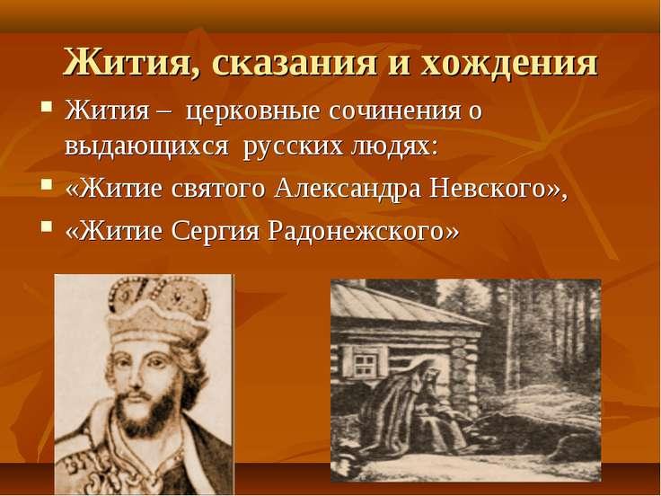 Жития, сказания и хождения Жития – церковные сочинения о выдающихся русских л...