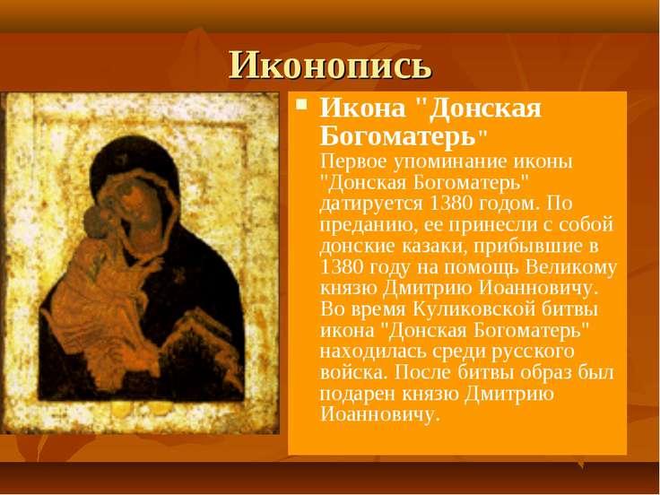 """Иконопись Икона """"Донская Богоматерь"""" Первое упоминание иконы """"Донская Богомат..."""