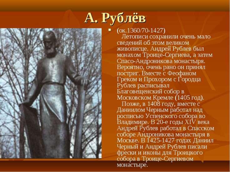 А. Рублёв (ок.1360/70-1427) Летописи сохранили очень мало сведений об этом ве...