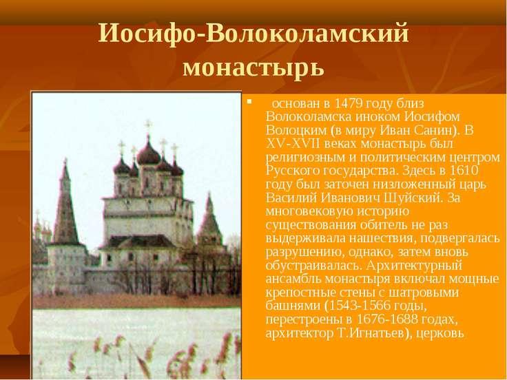Иосифо-Волоколамский монастырь основан в 1479 году близ Волоколамска иноком И...