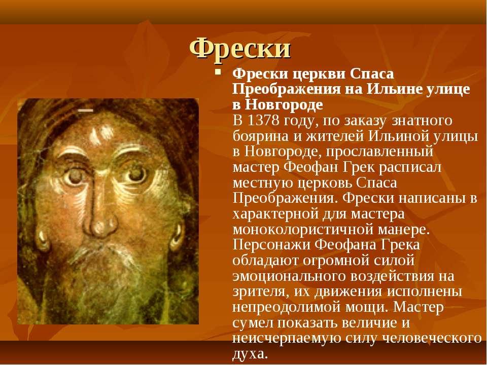 Фрески Фрески церкви Спаса Преображения на Ильине улице в Новгороде В 1378 го...