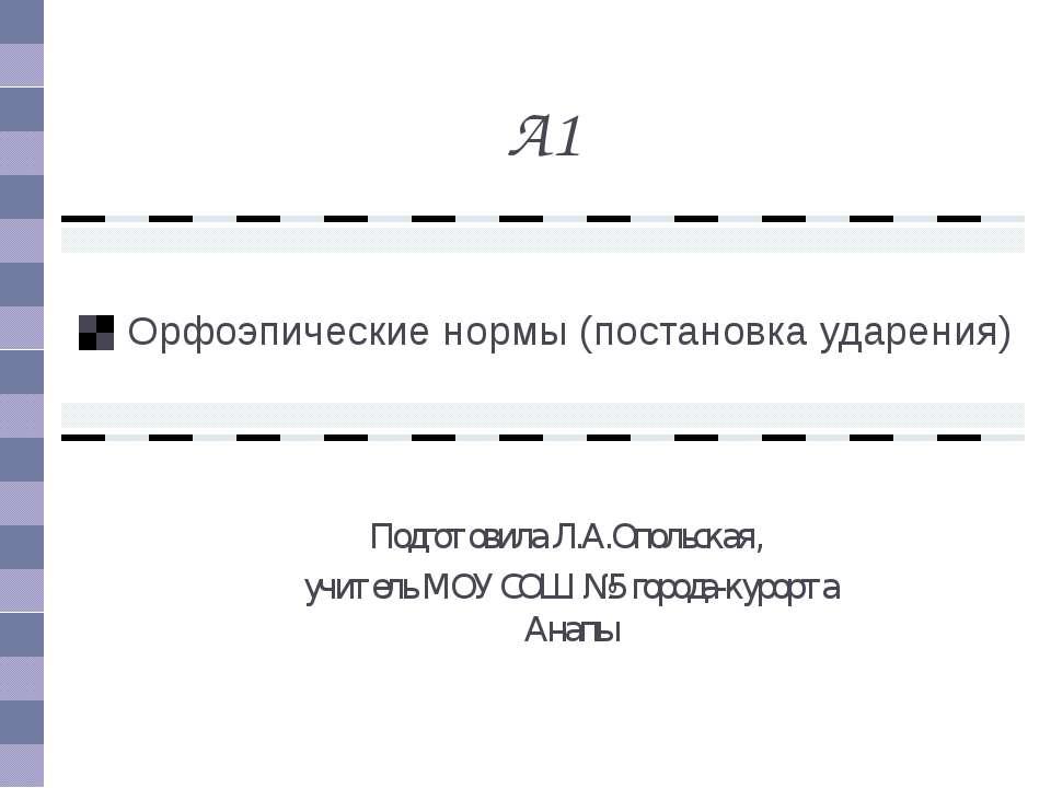 Орфоэпические нормы (постановка ударения) Подготовила Л.А.Опольская, учитель ...