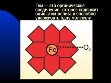 Гем — это органическое соединение, которое содержит один атом железа и способ...