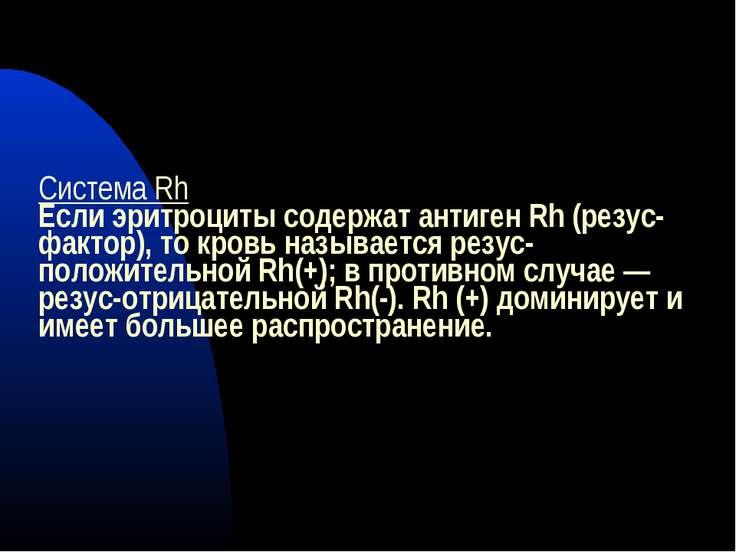 Система Rh Если эритроциты содержат антиген Rh (резус-фактор), то кровь назыв...