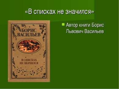 «В списках не значился» Автор книги Борис Львович Васильев