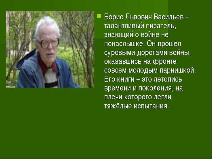 Борис Львович Васильев – талантливый писатель, знающий о войне не понаслышке....