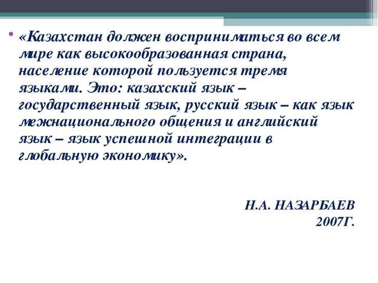 «Казахстан должен восприниматься во всем мире как высокообразованная страна, ...