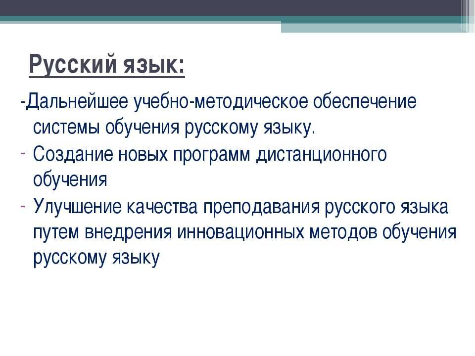 Русский язык: -Дальнейшее учебно-методическое обеспечение системы обучения ру...