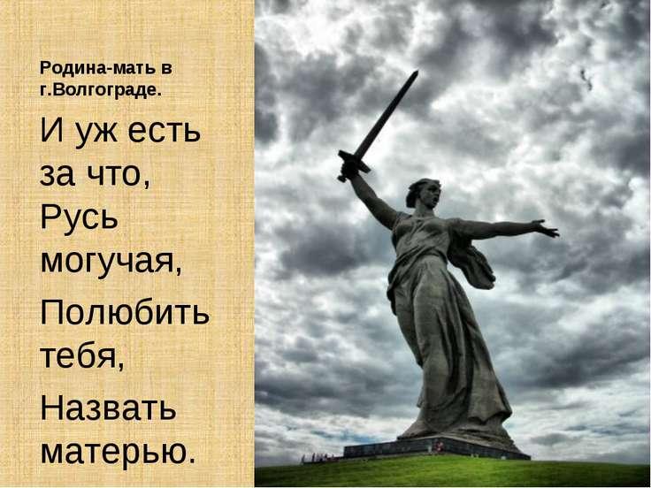 Родина-мать в г.Волгограде. И уж есть за что, Русь могучая, Полюбить тебя, На...