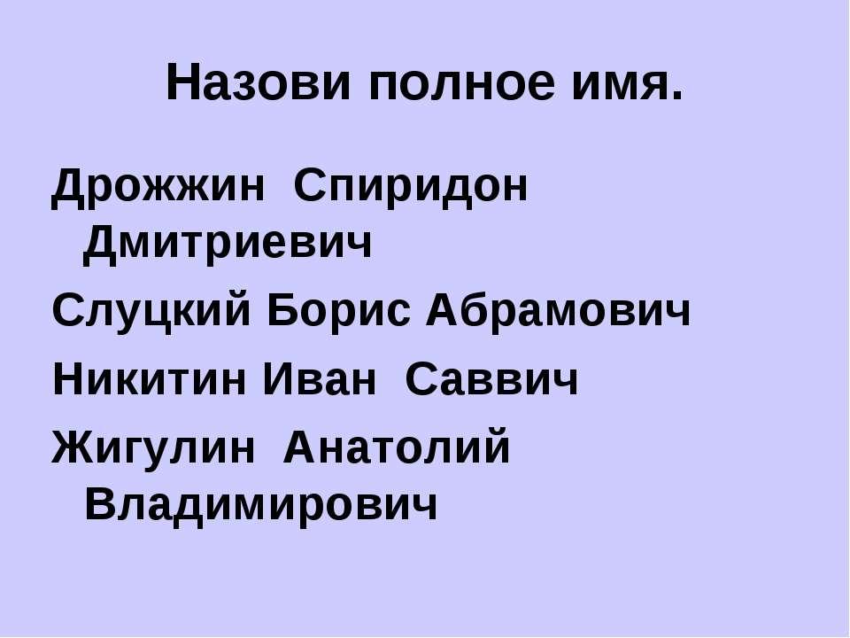 Назови полное имя. Дрожжин Спиридон Дмитриевич Слуцкий Борис Абрамович Никити...