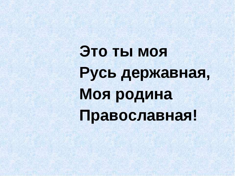 Это ты моя Русь державная, Моя родина Православная!