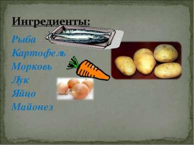 Рыба Картофель Морковь Лук Яйцо Майонез