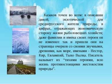 Казаков точен во всем: в описании дикой, экзотической для среднерусского жите...
