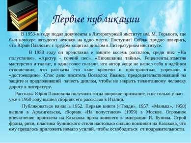 Первые публикации В 1953-м году подал документы в Литературный институт им. М...