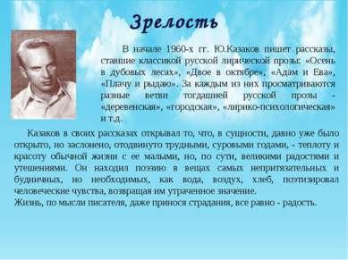 Зрелость В начале 1960-х гг. Ю.Казаков пишет рассказы, ставшие классикой русс...