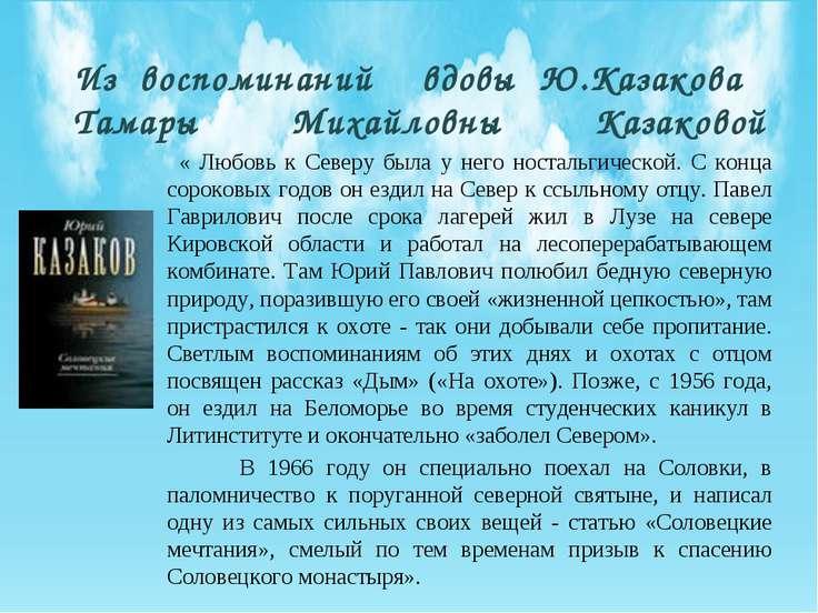 Из воспоминаний вдовы Ю.Казакова Тамары Михайловны Казаковой « Любовь к Север...
