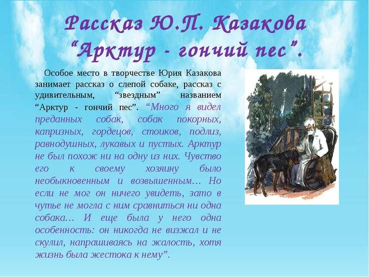 """Рассказ Ю.П. Казакова """"Арктур - гончий пес"""". Особое место в творчестве Юрия К..."""
