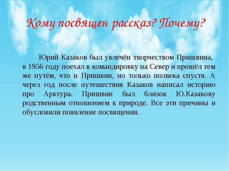Кому посвящен рассказ? Почему? Юрий Казаков был увлечён творчеством Пришвина,...