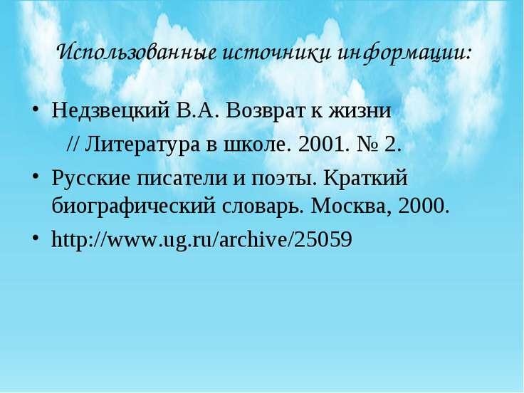 Использованные источники информации: Недзвецкий В.А. Возврат к жизни // Литер...