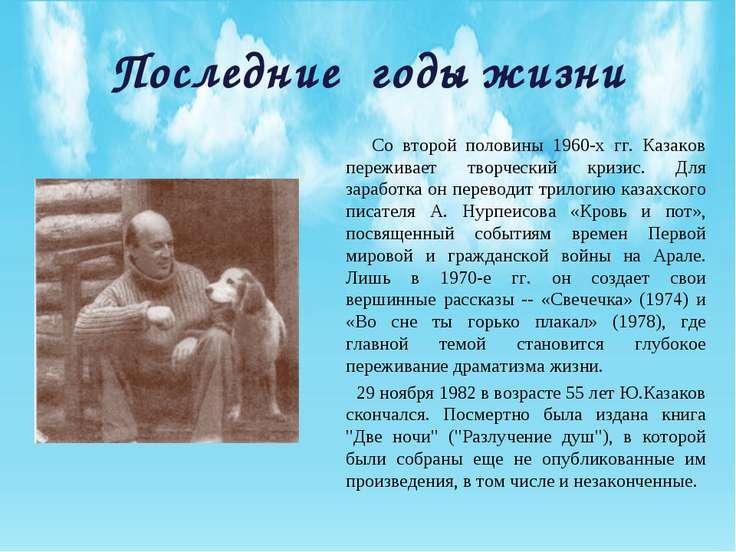 Последние годы жизни Со второй половины 1960-х гг. Казаков переживает творчес...