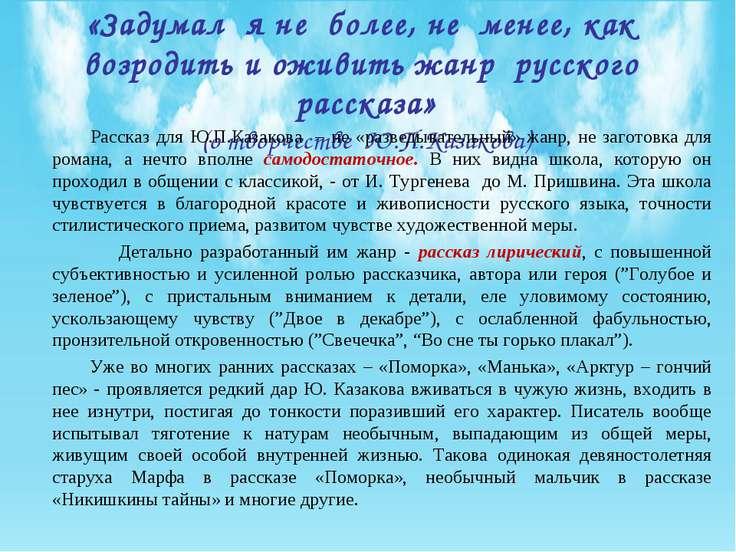 «Задумал я не более, не менее, как возродить и оживить жанр русского рассказа...