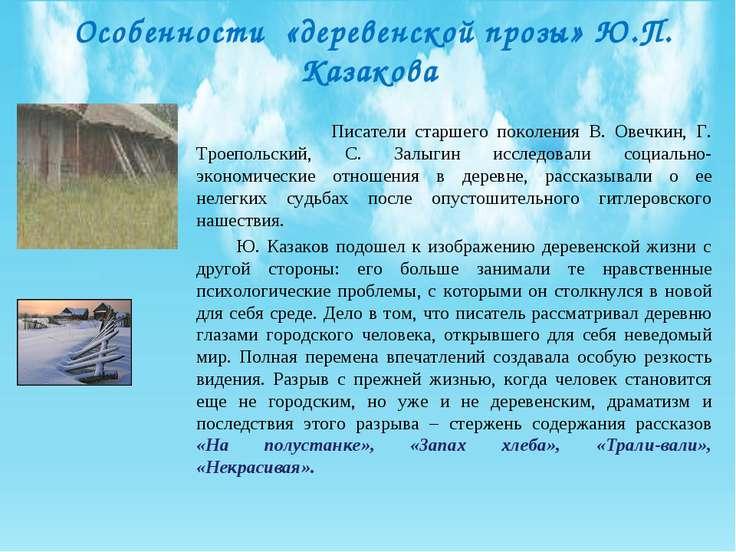 Особенности «деревенской прозы» Ю.П. Казакова Писатели старшего поколения В. ...