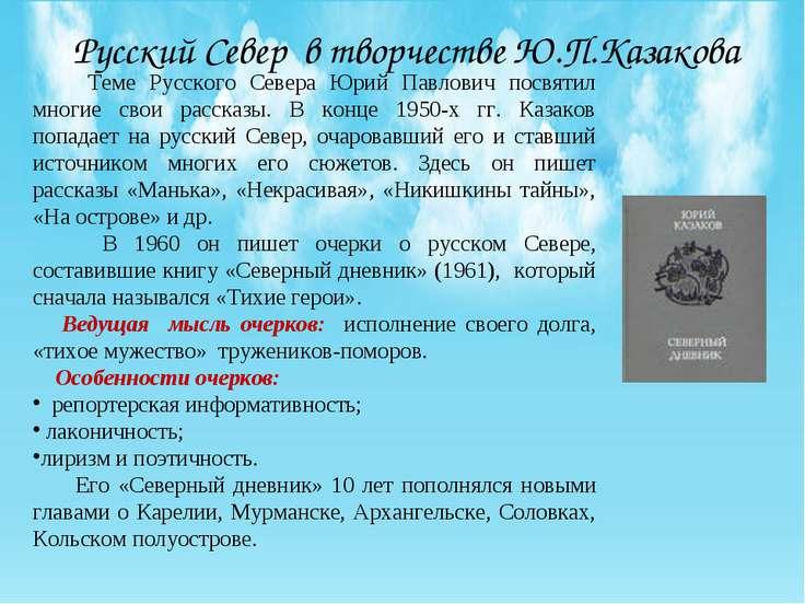 Русский Север в творчестве Ю.П.Казакова Теме Русского Севера Юрий Павлович по...