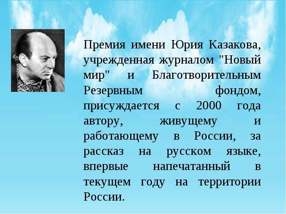 """Премия имени Юрия Казакова, учрежденная журналом """"Новый мир"""" и Благотворитель..."""