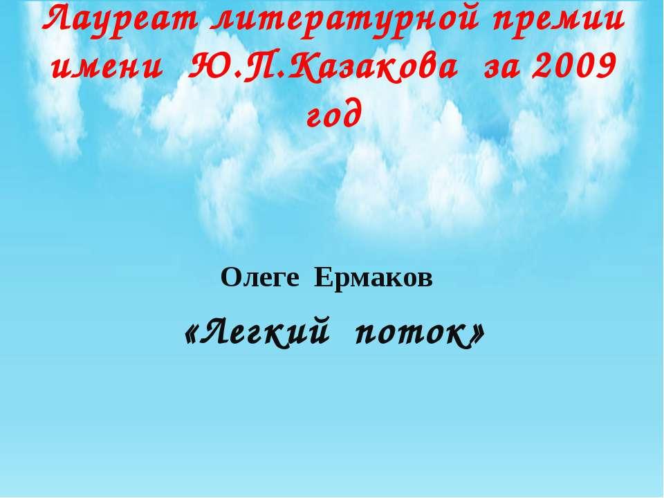Лауреат литературной премии имени Ю.П.Казакова за 2009 год Олеге Ермаков «Ле...