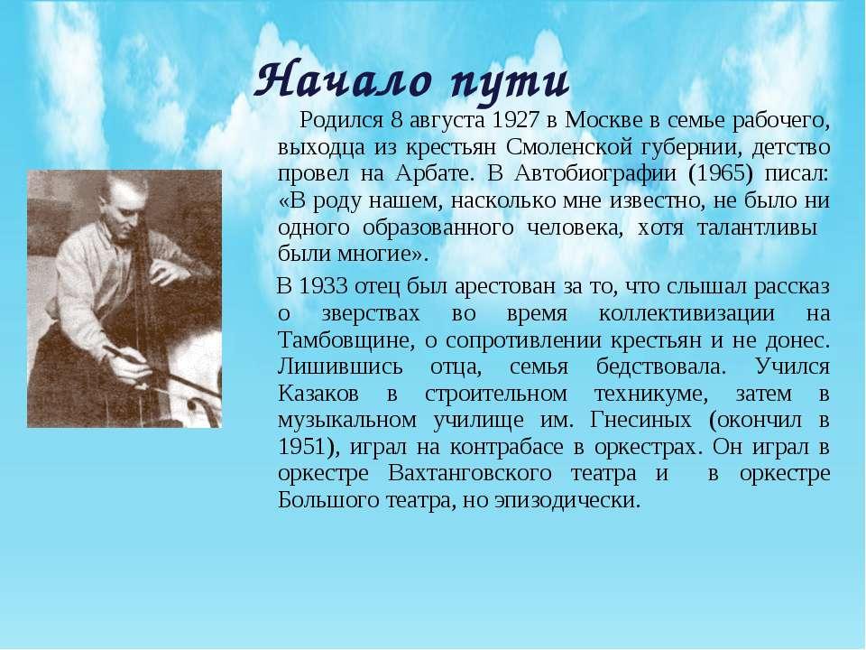 Начало пути Родился 8 августа 1927 в Москве в семье рабочего, выходца из крес...