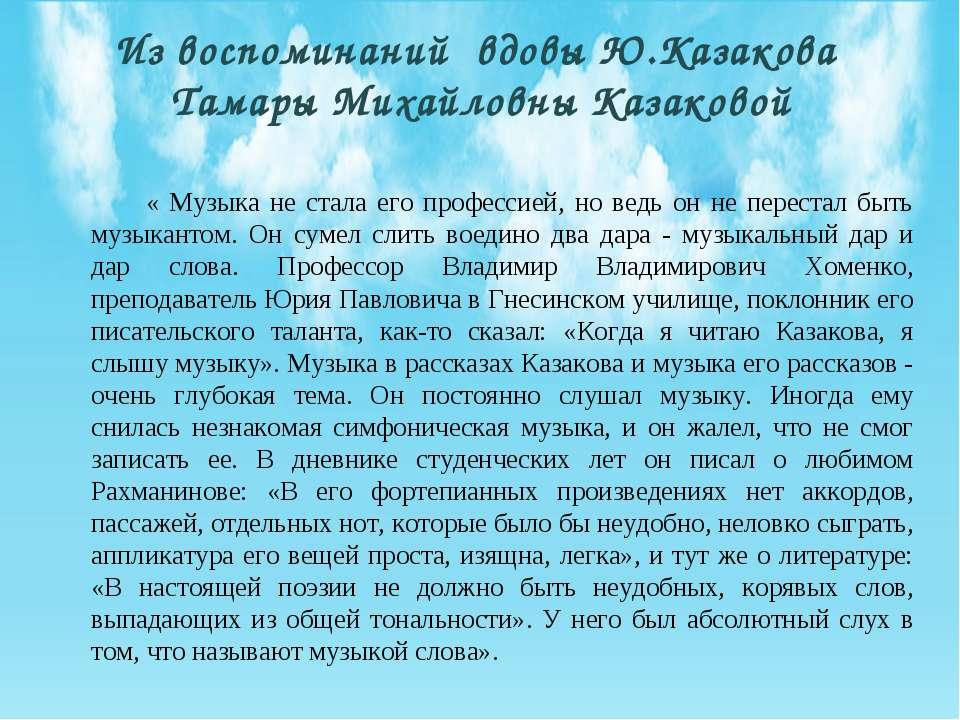 Из воспоминаний вдовы Ю.Казакова Тамары Михайловны Казаковой « Музыка не стал...