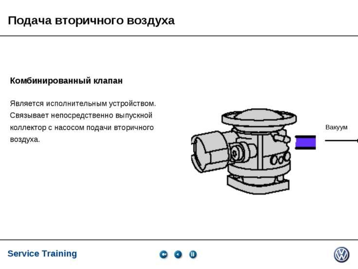 Service Training, VK-21, 05.2005 Комбинированный клапан Является исполнительн...