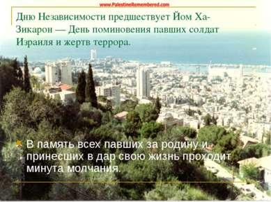 Дню Независимости предшествует Йом Ха-Зикарон— День поминовения павших солда...