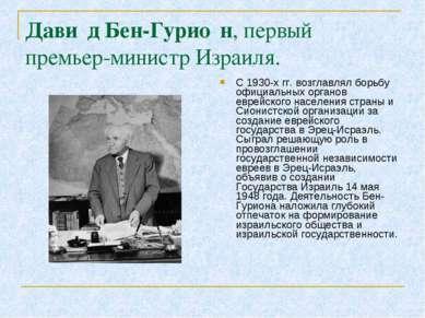 Дави д Бен-Гурио н, первый премьер-министр Израиля. С 1930-х гг. возглавлял б...
