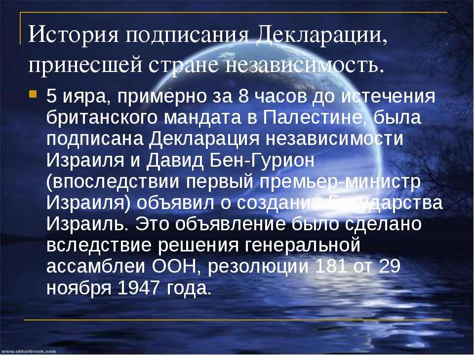 История подписания Декларации, принесшей стране независимость. 5 ияра, пример...