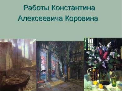 Работы Константина Алексеевича Коровина
