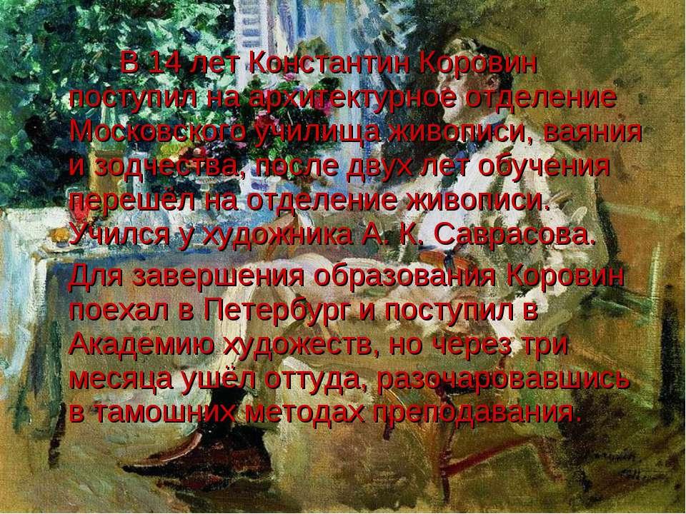 В 14 лет Константин Коровин поступил на архитектурное отделение Московского у...