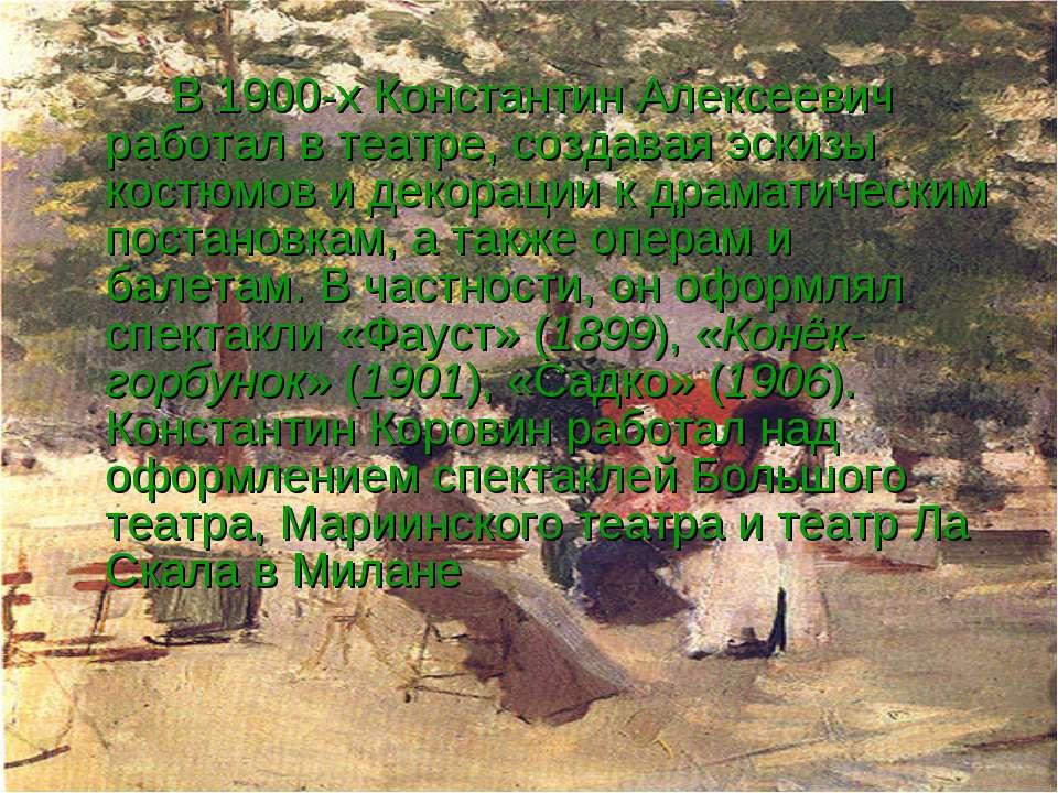 В 1900-х Константин Алексеевич работал в театре, создавая эскизы костюмов и д...