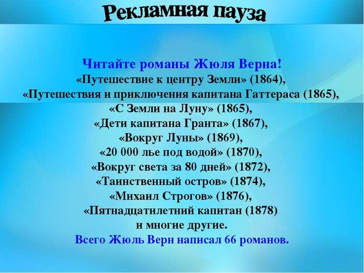 Читайте романы Жюля Верна! «Путешествие к центру Земли» (1864), «Путешествия ...