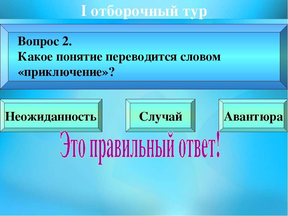I oтборочный тур Вопрос 2. Какое понятие переводится словом «приключение»? Не...