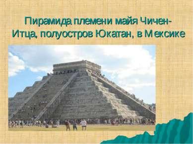 Пирамида племени майя Чичен-Итца, полуостров Юкатан, в Мексике