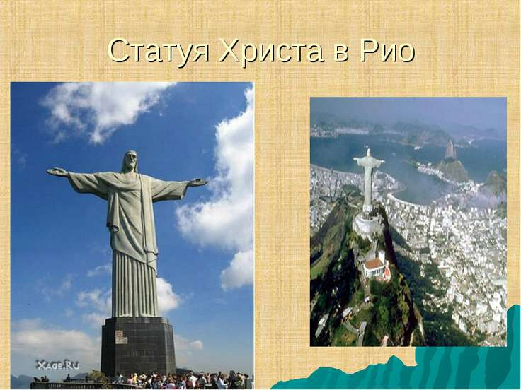 Статуя Христа в Рио