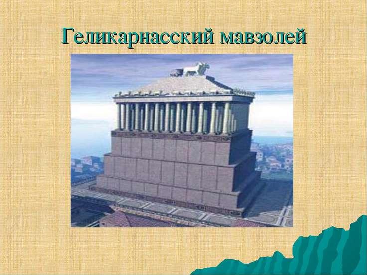 Геликарнасский мавзолей