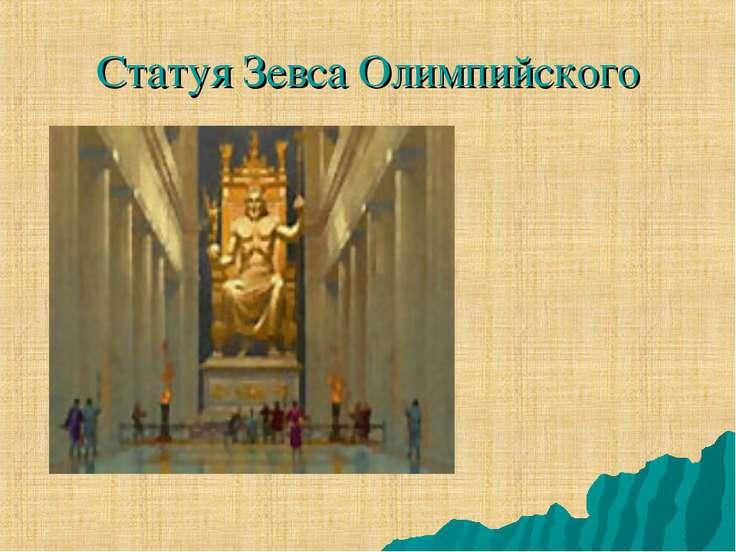 Статуя Зевса Олимпийского