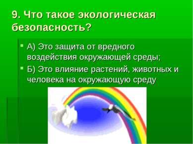 9. Что такое экологическая безопасность? А) Это защита от вредного воздействи...