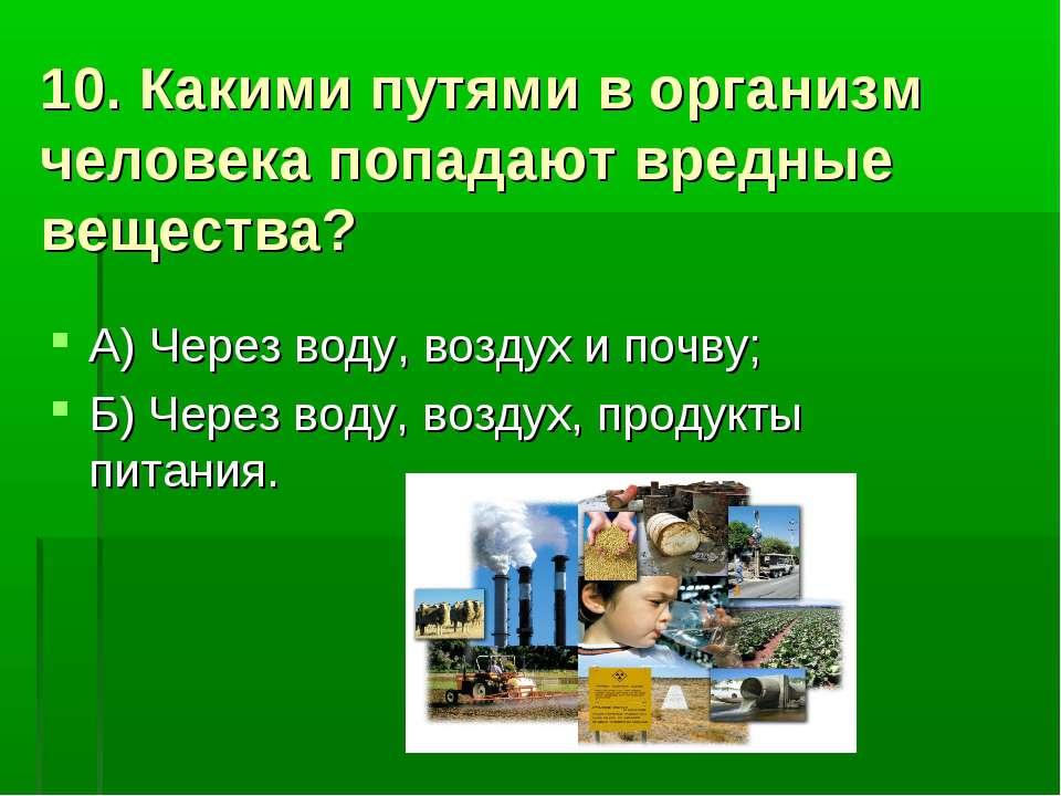 10. Какими путями в организм человека попадают вредные вещества? А) Через вод...